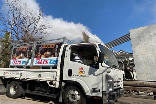 温泉を届ける専用トラック。