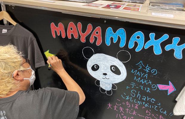 9月の連休中、札幌パルコにある〈無印良品〉で開催された「つながる市」に、地域PR活動〈みる・とーぶ〉に参加する地元の工芸作家さんたちとブースを出した。MAYAさんも一緒に出店。ブースの宣伝をボードに描いた。