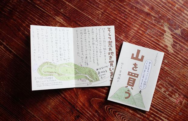 2017年に制作した24ページの冊子『山を買う』。岩見沢市になぜ山を買ったのか、経緯をまとめたイラストエッセイ。