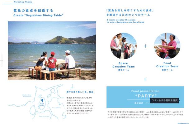 プレゼンテーションの資料より。「鷺島の食卓を創造する」というワークショップ。アジア10か国からやってきた学生と島の廃材だけで100名の食卓をつくり、島のお婆ちゃんたちには10種類のメニューをつくってもらい、100名でパーティーを行った。