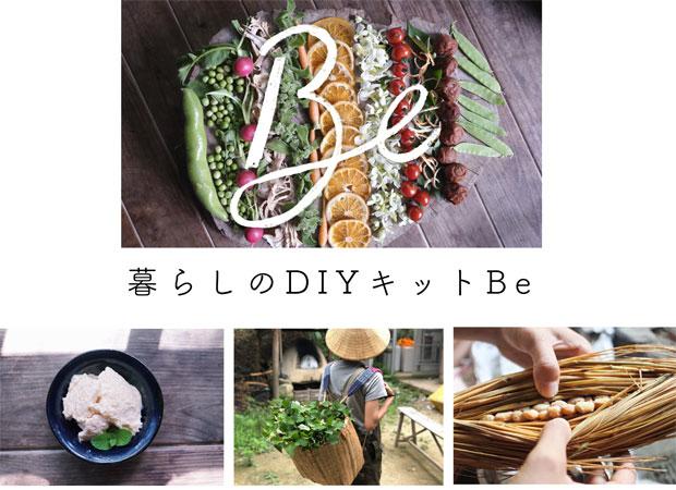 プレゼンテーションの資料より。〈暮らしのDIYキットBe〉では野草茶や納豆をつくるセットをネットで販売。