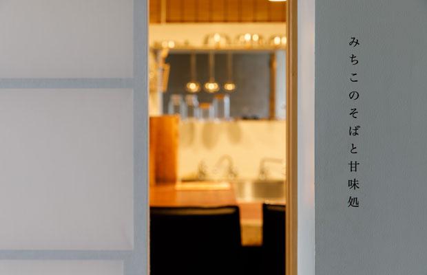 築40年の実家を改修した店舗併用住宅。2階は〈SWAY DESIGN〉の事務所、1階は両親が運営するそば屋です。そば屋はSWAY DESIGNのフロントデスクを兼ねています。