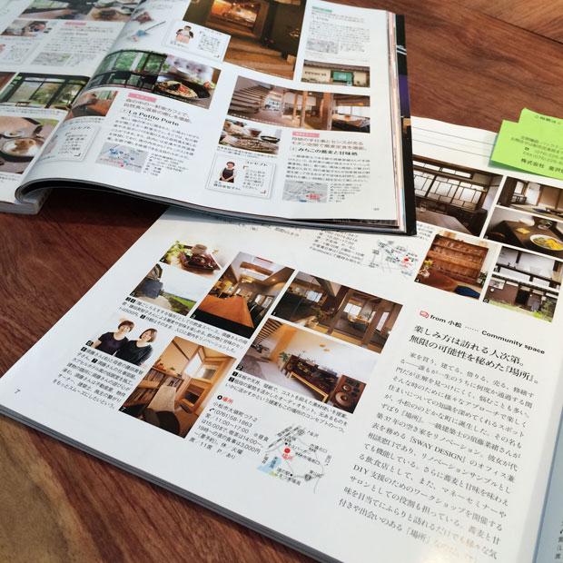 雑誌や地元TVなどでも取り上げられ、県内外からお客様が訪れるようになりました。