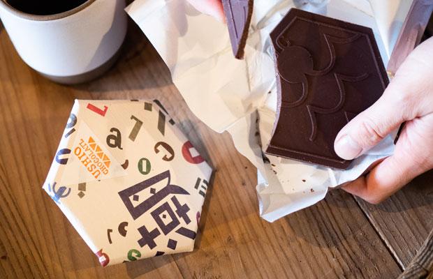 平野甲賀さんの文字が踊るチョコのパッケージ。