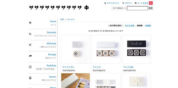 サトナカのネットショップのサイト画面