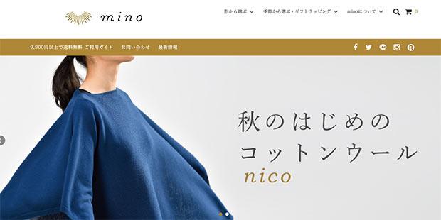 ニットポンチョmino ネットショップのサイト画面