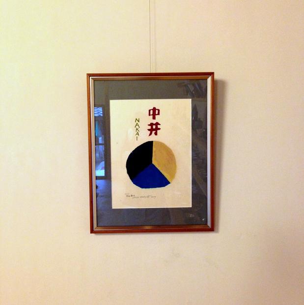 以前鳥取の中井窯を訪れたときに見た作品。