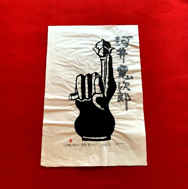幸運にも入手できた作品「河井寛次郎」。
