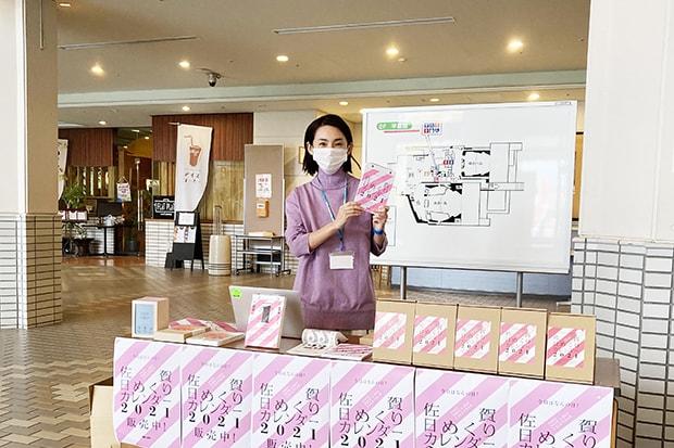 〈佐賀日めくりカレンダー2021〉を担当する宮崎咲江さん。