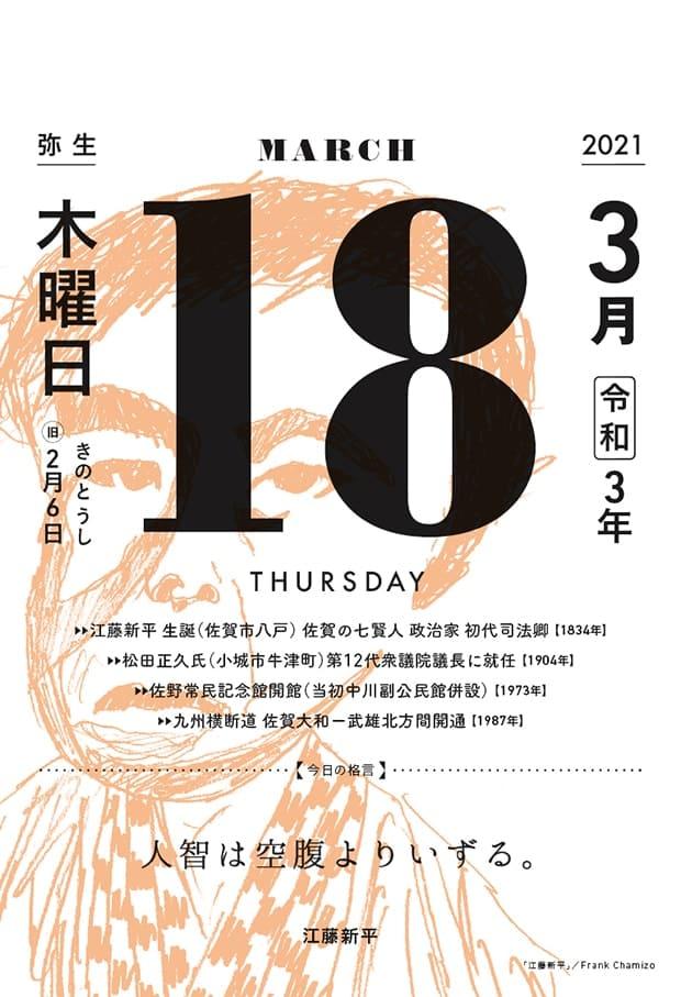 今日はなんの日?、KENMIN QUIZ、豆知識、今日の格言などのトピックが盛りだくさん!佐賀日めくりカレンダー
