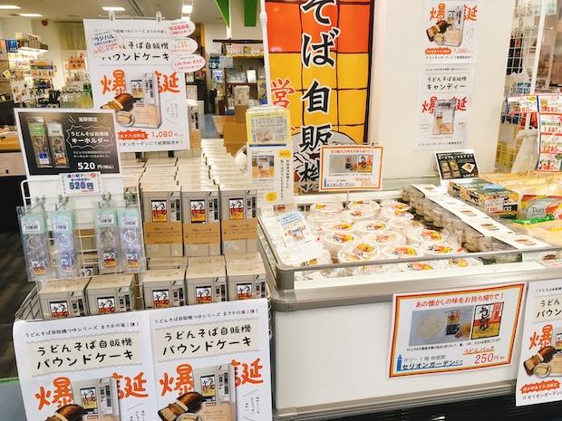 うどんそば自販機と同じカップ・麺・つゆ・天ぷらを使用した〈お持ち帰り用うどんパック〉250円(税込)も販売されています。