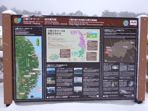 青森県八戸市から宮城県気仙沼市まで広がる日本一広大な〈三陸ジオパーク〉のジオサイトでもあります。