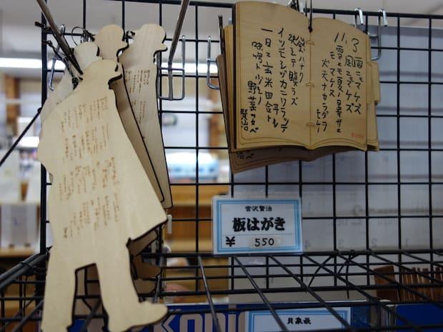 宮澤賢治の木製の絵葉書も。