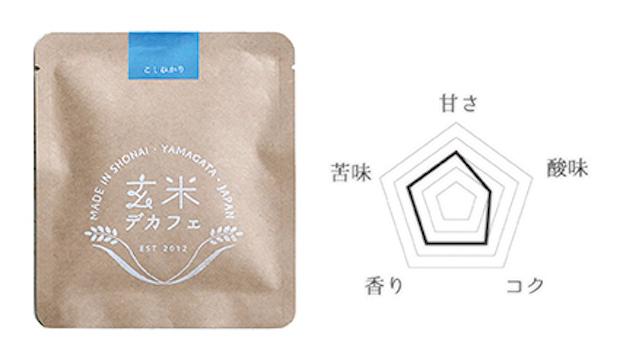 日本でも多く生産されている〈こしひかり〉は新潟産を使用。マイルドで飲みやすく、酸味が少ないバランスの良い一品。