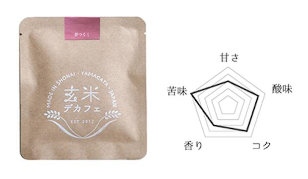 福岡県のオリジナル米として注目を集める〈夢つくし〉は、インパクトのある苦みが特徴。ひと口飲めば、酸味とコクが口の中に広がります。