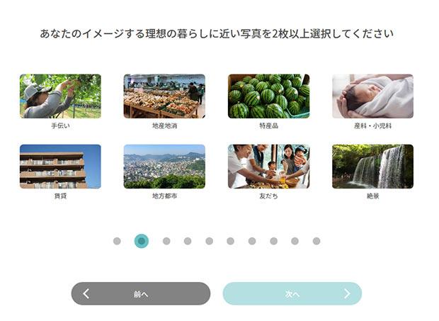 診断時の画像選択画面のイメージ。