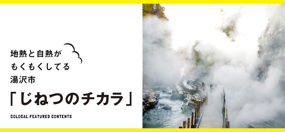 特集:地熱と自熱がもくもくしてる湯沢市「じねつのチカラ」