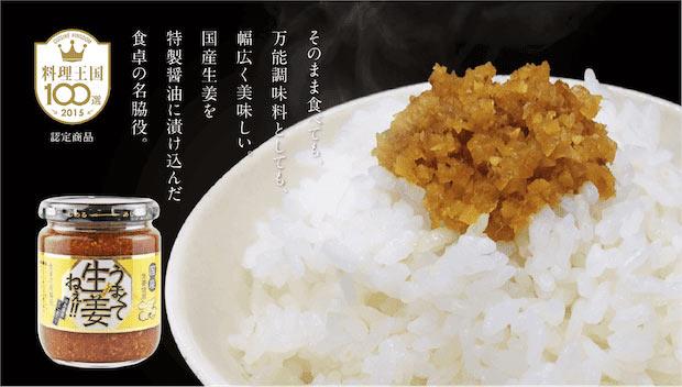大人気の〈うまくて生姜ねぇ!!〉。おいしいだけでなく、体の中から温まります。