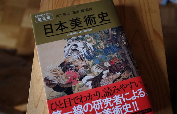 ナカムラグラフの中村さんと私が以前に一緒につくった本。『美術出版ライブラリー 日本美術史』(美術出版社)