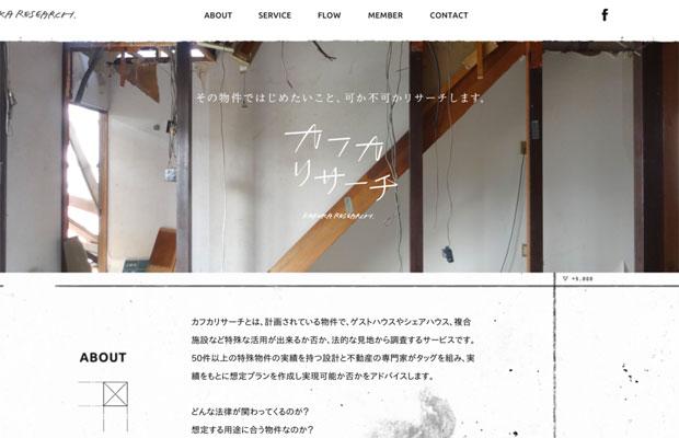 当時運営していたカフカリサーチのWebサイト。事業展開の変化と共に現在は閉鎖した。
