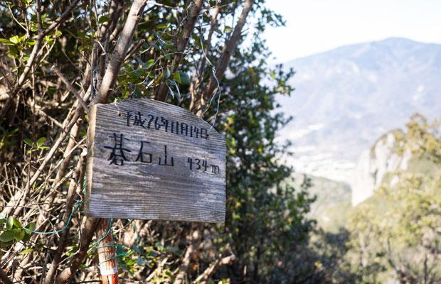 碁石山の頂上は標高434メートル。小豆島には低山でも十分に楽しめる山がいっぱいあります。