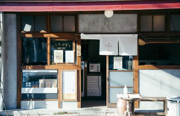 鎌倉市梶原にオープンしたかかん1号店。ガラス張りのスタイリッシュな空間だったカジェへロに対して、古き良き昭和を思わせるような郷愁漂う店構えだ。