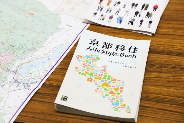 京都移住 Life Style Book