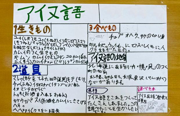 子どもたちは授業でアイヌ文化について調べ、壁新聞にして発表した。