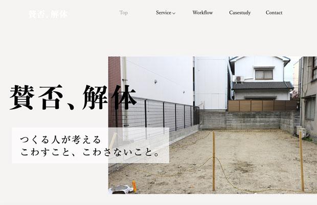 〈賛否、解体〉のWebサイト。解体の実施有無を検討する「解体推敲」と実際の解体工事を行う「適切な解体」のふたつのサービスを展開。