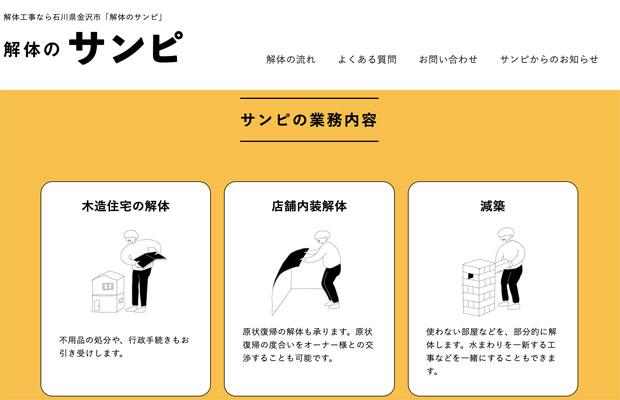 リニューアルした〈解体のサンピ〉のWebサイト。解体工事の心理的ハードルを下げるためカジュアルなデザインに。