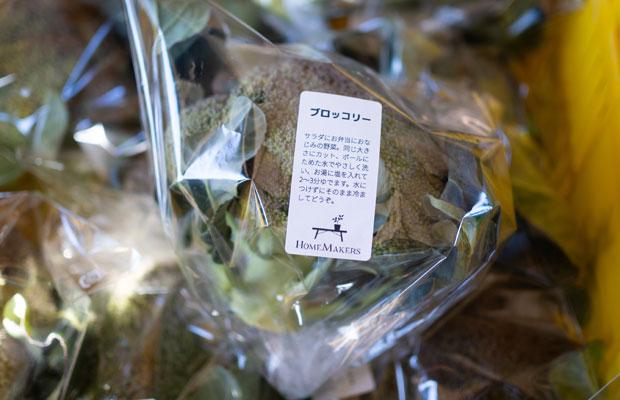 ひとつひとつの野菜に名前と80文字の説明ラベルをつけています。