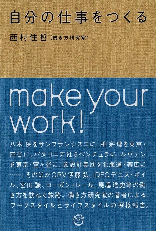 西村佳哲さんの著作『自分の仕事をつくる』。