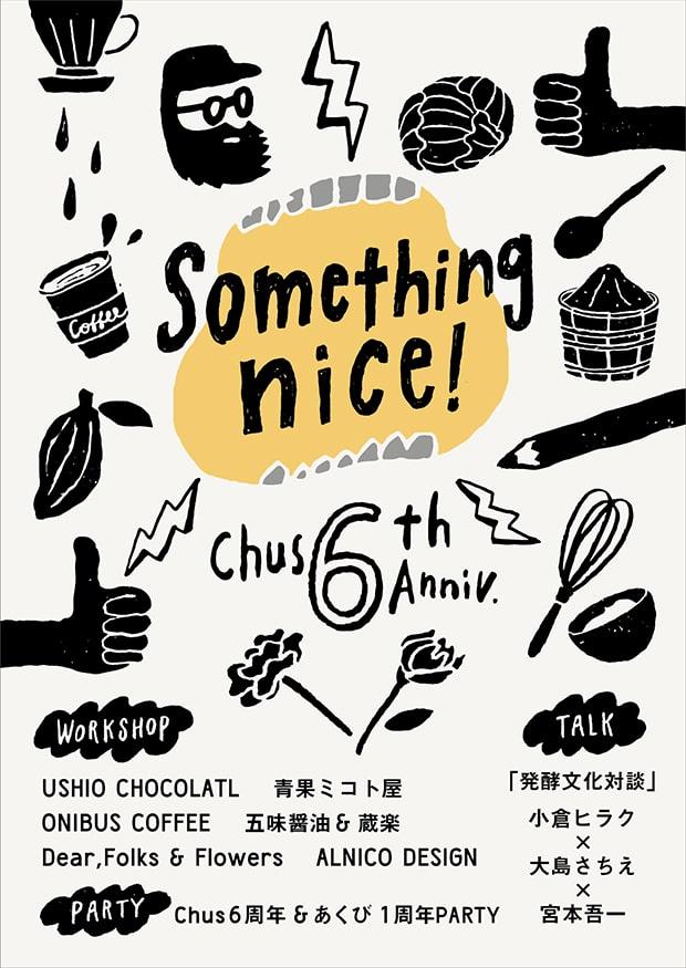 6周年企画「Something nice!」が2021年3月6日(土)7日(日)に開催される。