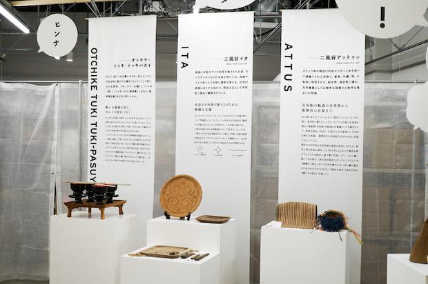 『つなぐ・つながる 二風谷アイヌ展』の会場風景 全景