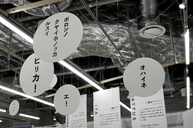 『つなぐ・つながる 二風谷アイヌ展』の会場風景 装飾