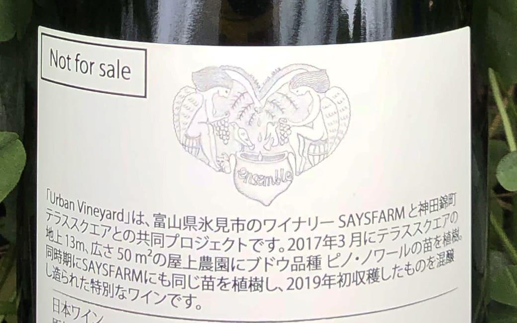 ワインボトル裏面のロゴデザインはミナ・ペルホネンの皆川明氏が神田錦町をイメージしたもの