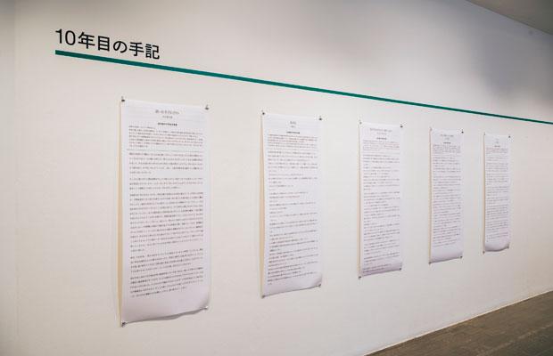 「10年目の手記」主催:公益財団法人東京都歴史文化財団 アーツカウンシル東京、企画運営:一般社団法人NOOK『3.11とアーティスト:10年目の想像』の最後の部屋には、アーツカウンシル東京とNOOKとで募集した『10年目の手記』が並ぶ。あの日、自分はどうしていたか、水戸芸術館から観客に手渡すような展示で締めくくられている。