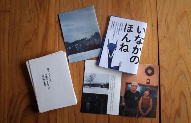 岩見沢市の美流渡と周辺地域に暮らす人々10組にインタビューをしてまとめた本『いなかのほんね』はもうすぐ刷り上がる。北海道教育大学のプロジェクトの一環として中西出版より刊行。