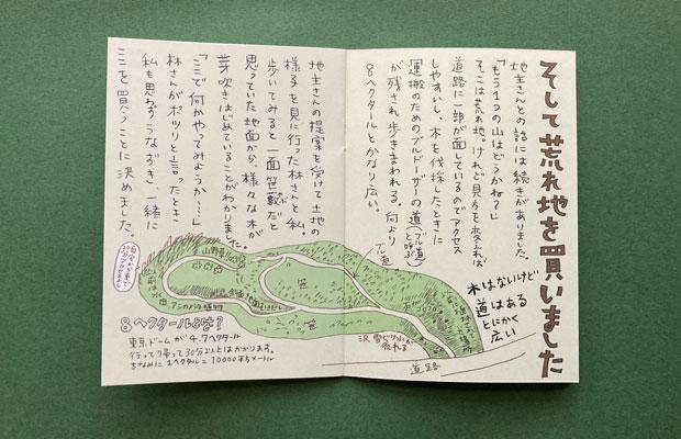『山を買う』。文字は手書きでイラストも自分で描いた。A6サイズ24ページの小さな本。