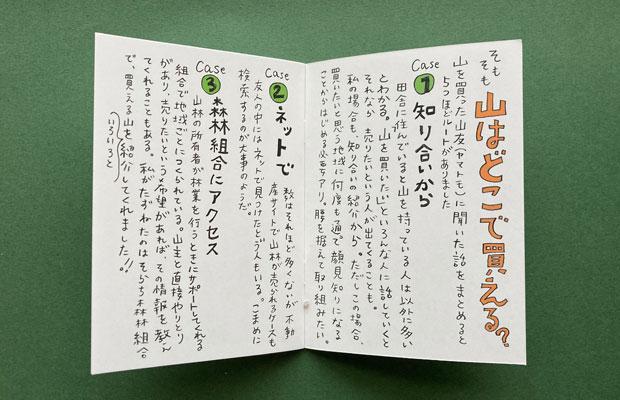 『続・山を買う』。A6サイズ28ページ。1冊目は自分が山を買った経緯をまとめたが、続編では、山を買った人や林業関係者に話を聞き、北海道の山の買い方を紹介した。