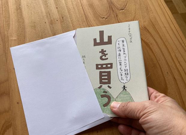 A6サイズの小さな本は、定型の封筒に入る大きさ。1冊であれば94円で発送できるのもすばらしいことだと思う。充実した内容をコンパクトにぎゅっとまとめられるのが本の特徴ではないだろうか。
