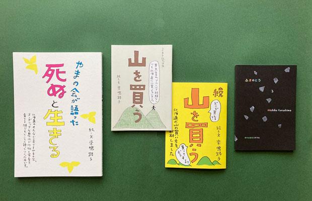 〈森の出版社ミチクル〉の本はFacebookで販売中です。