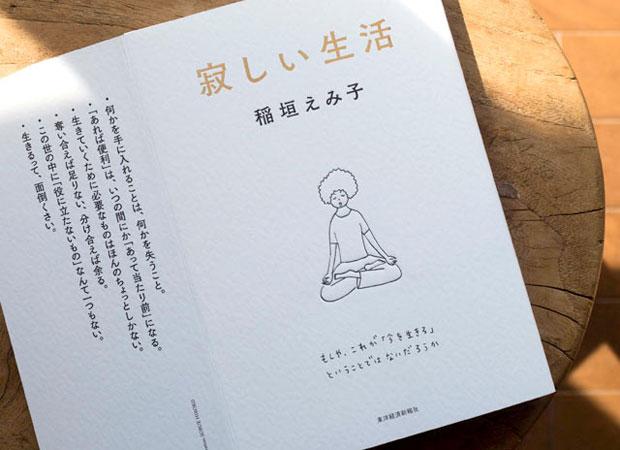福島の原発事故後、節電をきっかけに、電化製品を使わず暮らしを見つめ直していく、稲垣みえ子さんの著書『寂しい生活』。暮らしのいろいろなヒントが詰まっています。