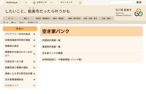 石川県能美市の空き家バンクサイト。売買・賃貸の検索が可能。