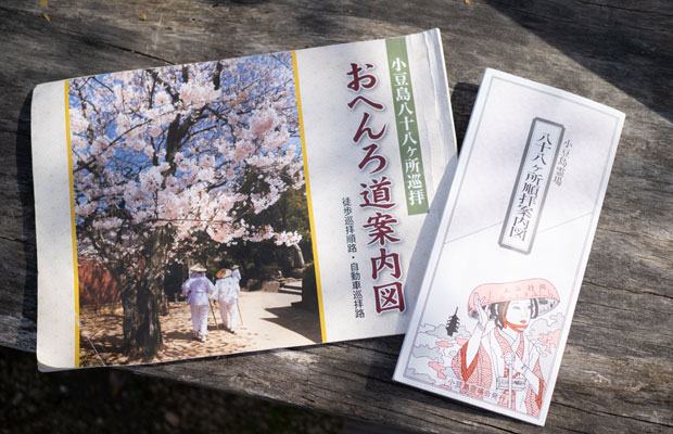 この「小豆島八十八ヶ所巡拝 おへんろ道案内図」なくしては歩けない。各お寺からお寺までの距離なども書いてあります。