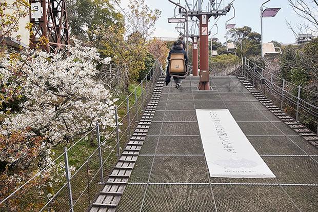 松山市の中心部、海抜132メートルの勝山山頂に本丸にある松山城へリフトに乗って向かえば、足元にことばのバナーが登場する。