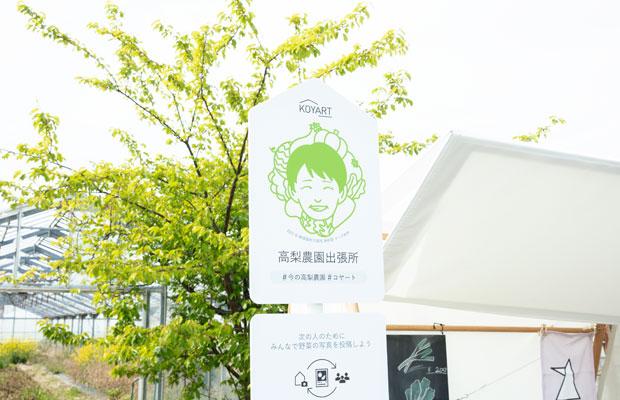 笑顔の高梨さんと野菜を組み合わせたマーク。横須賀総合高等学校1年生の高波想さんがデザインした。