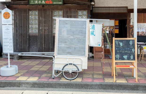 網戸やリヤカーの荷台といった既製品と、制作物を組み合わせた〈浦風〉。使わないときは解体できる。看板のマークのデザインは、横須賀総合高等学校1年生の関萌々香さんが担当。