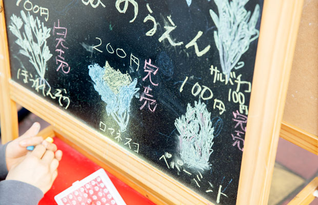 黒板に野菜の絵を上手に描いたのは、柳澤准教授の娘さん。