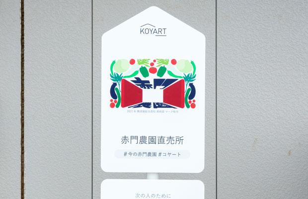 赤い門と野菜、赤門農園の文字を組み合わせたマークは、横須賀総合高等学校2年生の寺原ねねさんがデザイン。